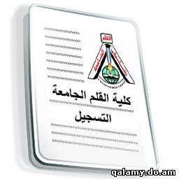 فتح باب التسجيل للطلبة في كلية القلم الجامعة للعام الدراسي 2012 - 2013
